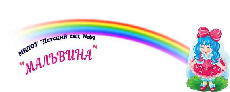 """МБДОУ Детский сад №69 """"МАЛЬВИНА"""""""